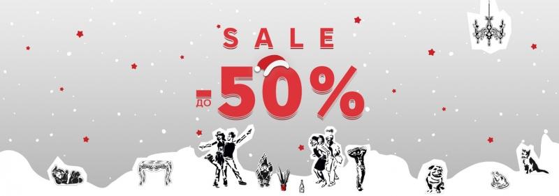 Распродажа зимней коллекции: SALE до - 50%