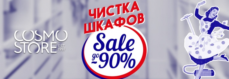 Чистка Шкафов в Cosmo Store Discount