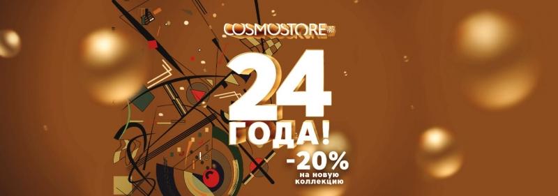 24 года COSMO STORE: - 20% на новую коллекцию
