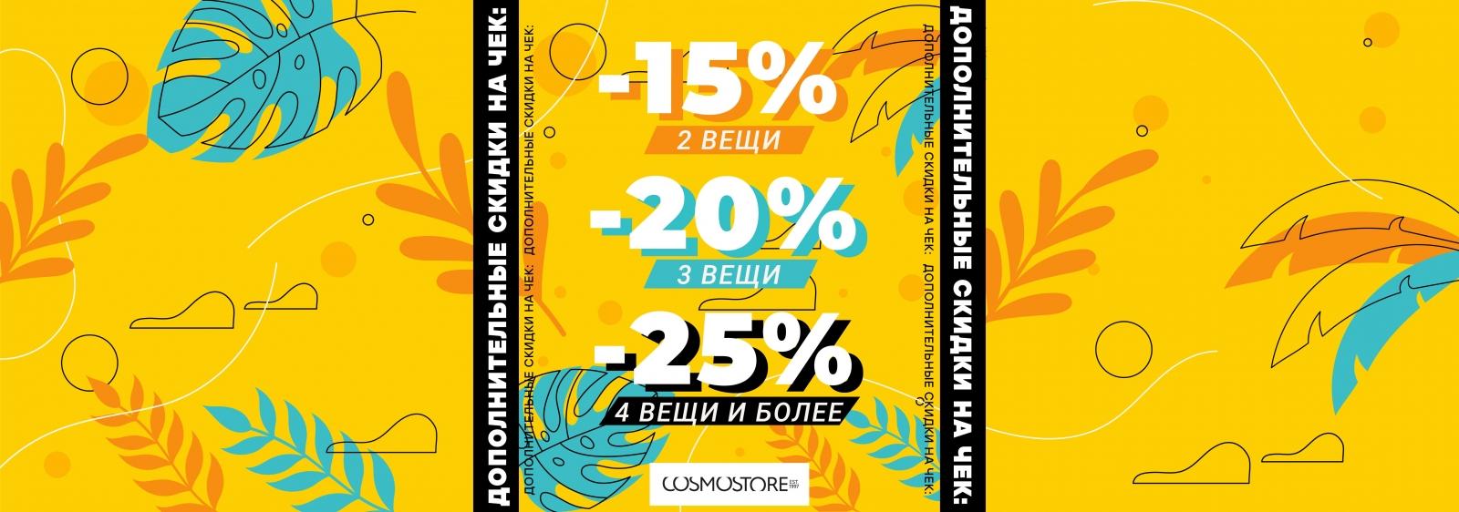 Тройная выгода в Cosmo Store Discount: увеличены скидки на чек!